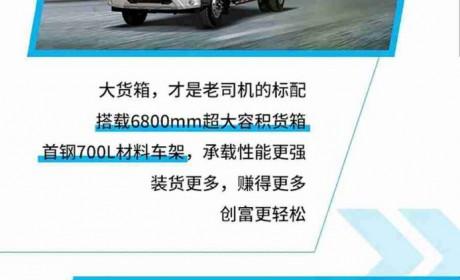 想致富选对车很重要,时代领航ES7助您跑绿通轻松创富
