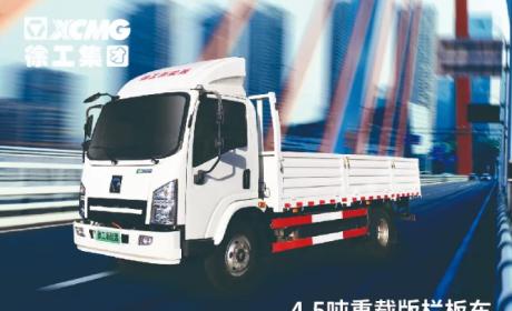 徐工4.5吨纯电动重载版栏板车,大尺寸、低油耗,百公里劲省90元!