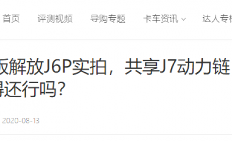 高配版解放J6P都啥配置?货运新手重卡购买攻略来了,提加一周好文推荐