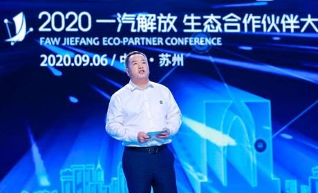 自主开放 共创共赢,解放开启百年品牌新征程 ——一汽解放成功举办2020生态合作伙伴大会