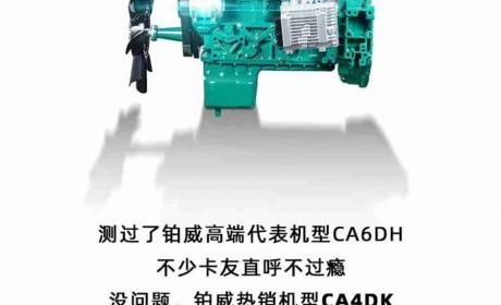 铂威CA4DK动力的这些黑科技您了解吗?怪不得如此热销