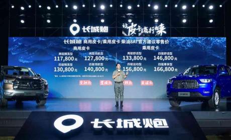 柴油国六最大扭矩 ,长城炮乘用/商用皮卡柴油8AT 11.78万元起上市