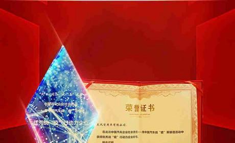 """东风商用车荣获优秀战""""疫""""行动力企业光荣称号"""