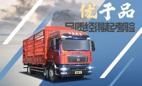 汕德卡G5畅行版载货车,实力派,更放心!