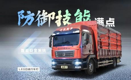 汕德卡G5畅行版载货车,技多不压身