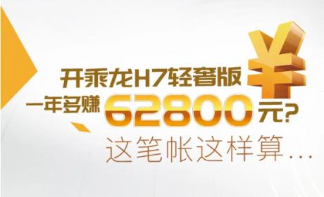乘龙H7轻奢版,让你一年多赚62800元!