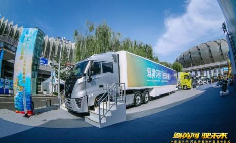 """驾黄河  驶未来 ,中国重汽重磅发布""""黄河""""品牌新一代重卡"""