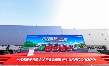 国六产品惊艳亮相,JH6⁺生活舱π计划重磅发布,青汽多款车型亮相