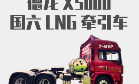 重卡圈的实力担当,德龙X5000国六LNG牵引车