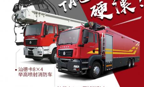 汕德卡6x4特种消防车,最美逆行者的安全保障
