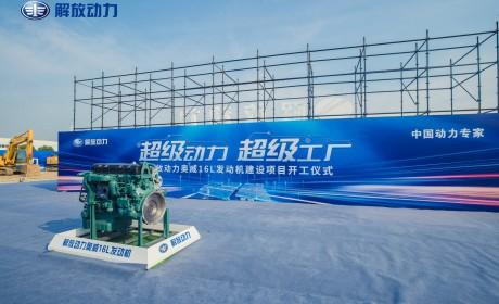 超级动力 超级工厂 ,解放动力奥威16L发动机建设项目开工仪式隆重举行
