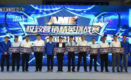 2020陕汽重卡AME极致营销精英挑战赛,全国总决赛胜利举行