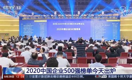 第83位!潍柴集团强势登榜2020中国企业500强