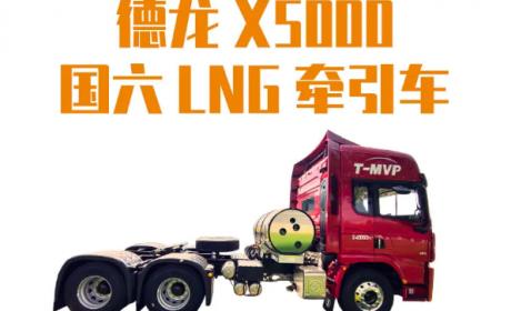 """德龙X5000国六LNG牵引车,""""气质""""重卡的实力担当!"""