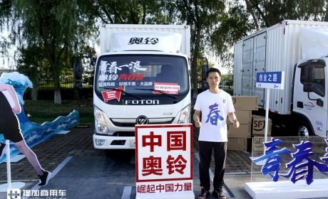 不只是车,看奥铃青春三浪如何助力年轻人创业成功