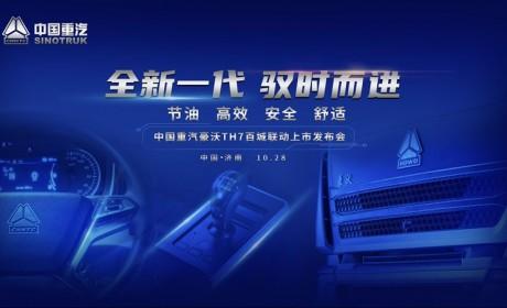 中国重汽豪沃TH7上市 ,豪沃家族又添新品,主打标载物流