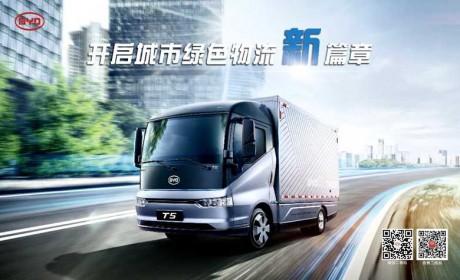 实力制胜! 比亚迪全新T5揽获中国新能源物流车挑战赛八项大奖