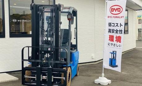 汽车工业强国再突破 日本首家比亚迪叉车直营店正式开业