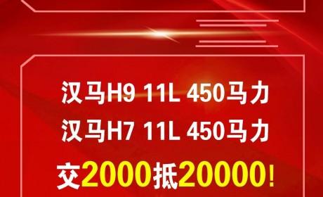 钜惠来袭,双十一抢购华菱星马,抢2000万优惠