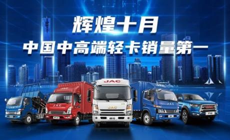 辉煌十月,江淮轻卡再登中国中高端轻卡销量榜首
