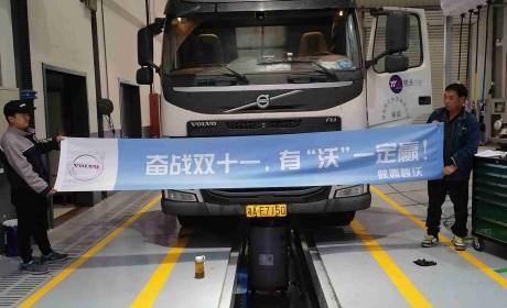 迎战双十一,沃尔沃卡车以高品质服务助力物流企业应对挑战