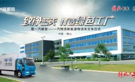 一汽解放18T纯电动厂区物流车完美交付!