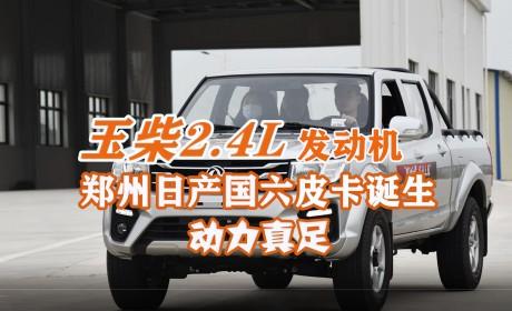 全新国六皮卡试驾来了,玉柴与郑州日产联手打造,2.4L动力真足!