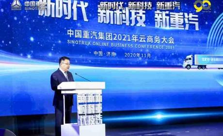 新时代 新科技 新重汽, 中国重汽集团2021年云商务大会召开
