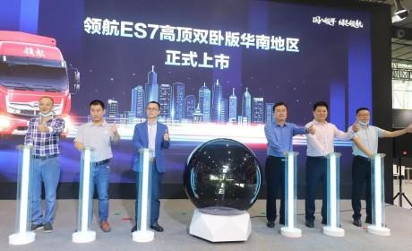 领航ES7高顶双卧版华南上市,时代汽车第16.8万辆国六产品交付