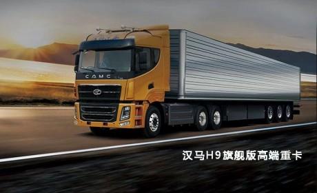 节油、安全、舒适,汉马H9旗舰版诠释高端重卡内涵