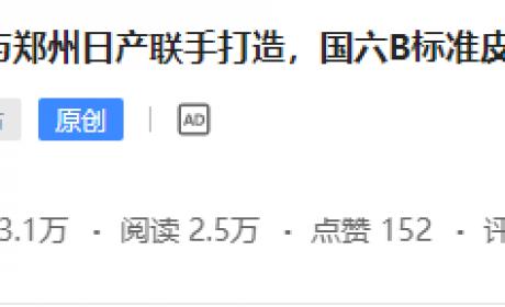 全新豪沃TH7重卡真香,玉柴国六日产皮卡亮相,提加一周好文推荐