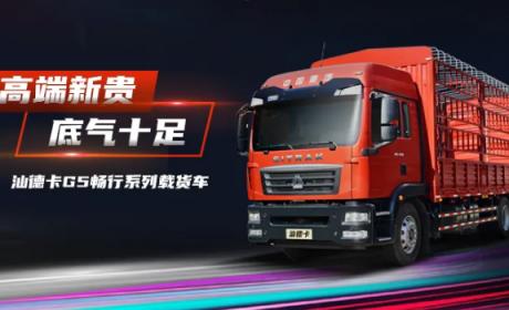 高端载货车又上新了,汕德卡G5畅行系列载货车重磅发布