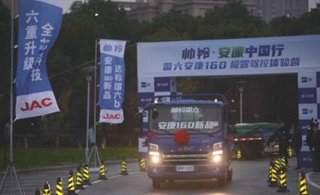 帅铃安康中国行走进苏州,领航长三角国六高效运输