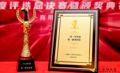 """金杯海狮王荣获""""2020年度第一商务轻客""""奖,赢得了评委会的一致称赞"""