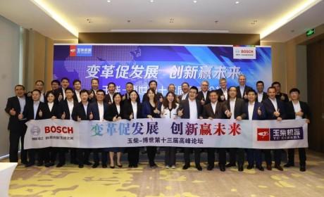 共赢未来,玉柴-博世第十三届高峰论坛举行