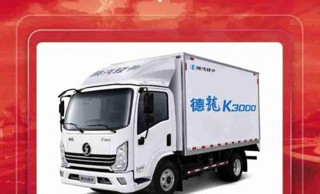 """获评""""2020年度第一赚钱轻卡"""", 陕汽德龙K3000树立行业新标杆"""