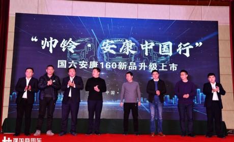江淮帅铃迎来全新国六车型,安康160发动机加持,内饰也更高端了