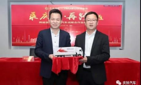 庆铃汽车与跨越速运战略合作签约仪式在深圳举行