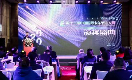 重磅!第十三届中国国际卡车节油(能)大赛颁奖典礼在京举行