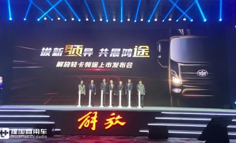 解放卡车家族的小J7?肩负重要使命,解放全新一代高端轻卡领途正式发布