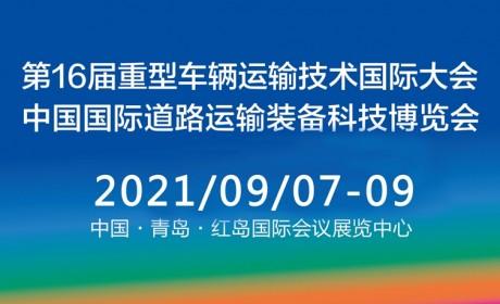 第16届重型车辆运输和技术国际研讨会2021年9月开启