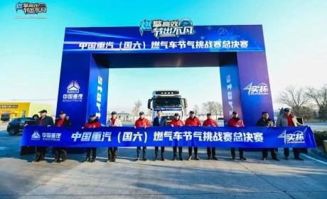 中国重汽国六燃气车节气挑战赛冠军出炉,百公里25.69千克成绩刷新纪录