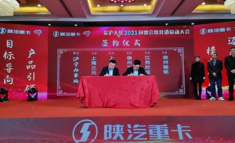 陕汽重卡沪宁、内蒙、贵州区域2021营销启动大会胜利召开