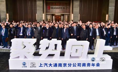 聚势向上 2021上汽大通南京分公司商务年会隆重召开