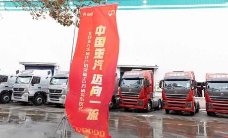 新纪录! 中国重汽年产销商用车突破50万辆