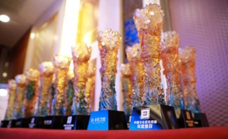"""第四届中国卡车客户运营调查""""意见领袖""""颁奖盛典在北京隆重举行"""