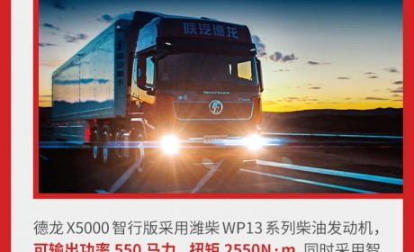 自动挡大马力,卡车人该有的排面,德龙X5000 智行版全都有!