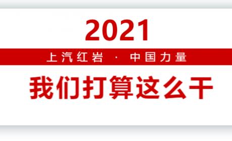 划重点了!2021年红岩重卡下一步打算这么干!
