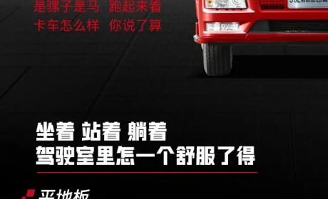 J6L平地板实车测评:追求【舒适】与【效率】的卡友快上车!