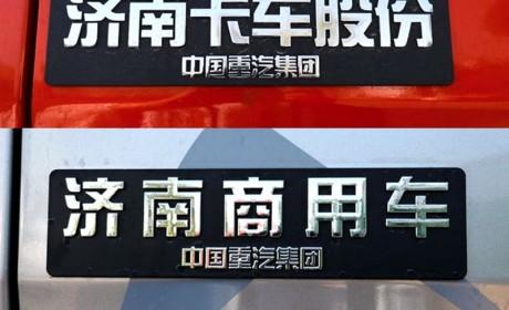 从豪沃到黄河,还有斯达-斯太尔?中国重汽工信部车型目录大科普